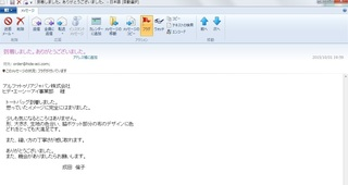151001_お礼メール