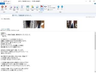 170821_お礼メール.jpg