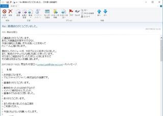 170823_お礼メール.jpg
