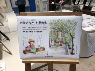 190609_阿部ひろみ水彩画展.jpg