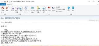201106_デッキチェア返信.jpg